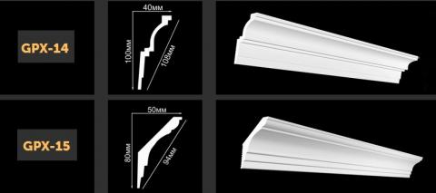 Glanzepol ceiling mouldings GPX-14, GPX-15